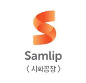 SPC_(주)삼립식품_시화공장