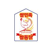 쌀민족쌀치킨