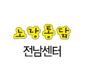 노랑통닭[전남지사]