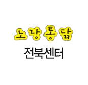 노랑통닭[전북지사]