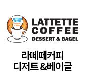 라떼떼커피디저트앤베이글