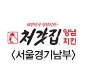 처갓집양념치킨[서울경기남부]